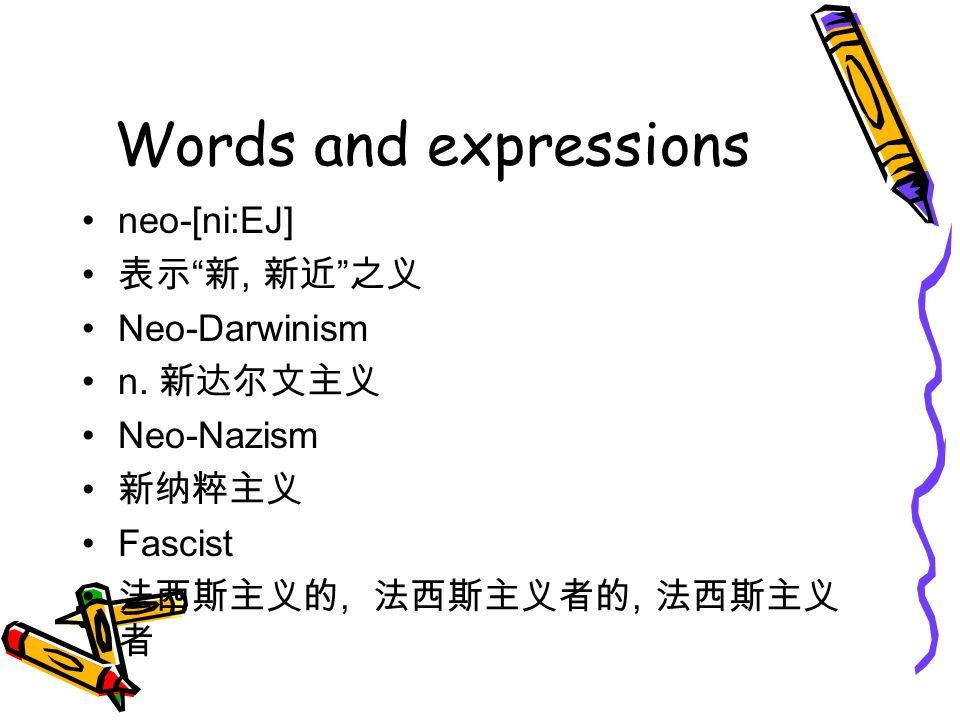 Words and expressions neo-[ni:EJ] 表示 新, 新近 之义 Neo-Darwinism n. 新达尔文主义
